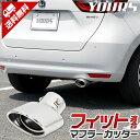 [RSL]【あす楽対応】フィット FIT GR系 マフラーカッター 1PC...
