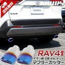 [RSL]【あす楽対応】RAV4 50系 チタン調 マフラーカッター 2...