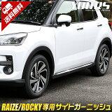 ライズ RAIZE/ロッキー ROCKY専用 サイドガーニッシュ 4PCS メッキパーツ 高品質ABS採用 サイド メッキ カバー TOYOTA