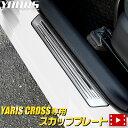ヤリスクロス 専用 スカッフプレート 外側 4PCS YARIS CROSS ...