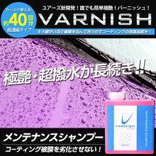 ガラスコーティングメンテナンスシャンプーキメ細かい泡で被膜を包んで洗うのでコーティングの効果長続き!カーシャンプー【全色対応】【20倍〜30倍の超濃縮タイプ】これ1本(400ml)で約40回程の洗車が可能!