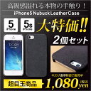 [RSL]★大幅値下げ★大特価!2個セット iPhone5s/5用ケース 本...