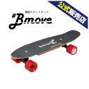 【国内公式販売店】Bmove(ビームーブ) 電動スケートボー