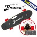 【国内公式販売店】BmovePro(ビームーブプロ) 電動ス