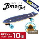 【国内公式販売店】(送料無料)BmoveSurfビームーブサ
