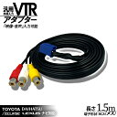 外部入力 RCA メス VTRアダプター AVN7701D 地デジ DVD ...