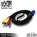 外部入力 RCA オス VTRアダプター NSZT-W61G 地デジ DVD...