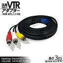 外部入力 RCA オス VTRアダプター UCNV1110 地デジ DVD ...