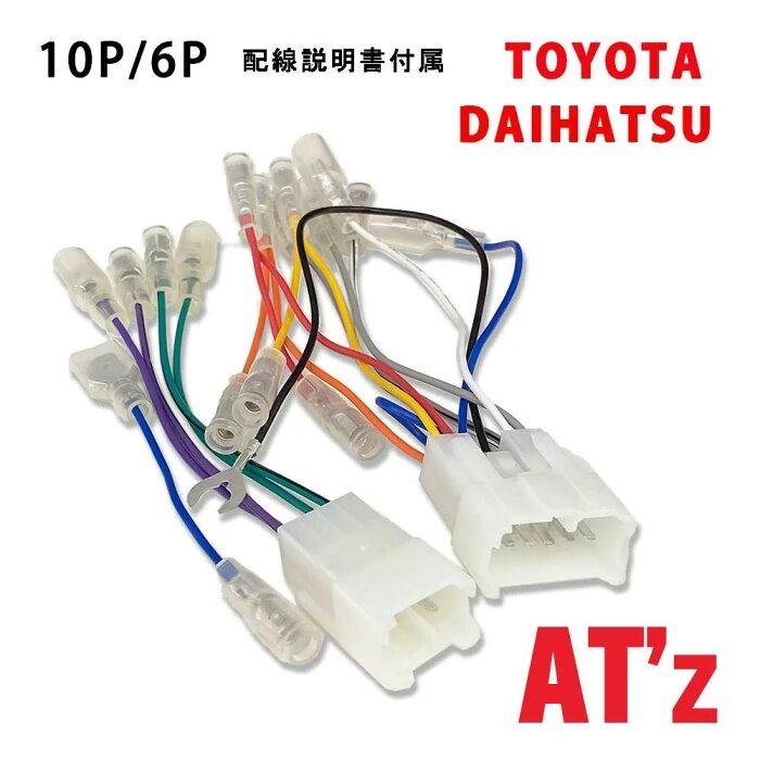 オーディオハーネス トヨタ 10ピン 6ピン ソアラ S61.01 〜 H03.05 10P 6P 市販ナビ 取り付け ナビ配線 変換 取付