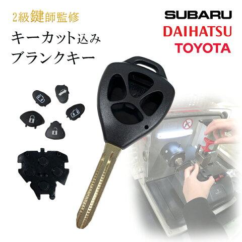 【キーカット致します!代金込】 高品質ブランクキー トヨタ ヴォクシー 4穴 ワイヤレスボタン スペア キー カギ 鍵 割れ交換に