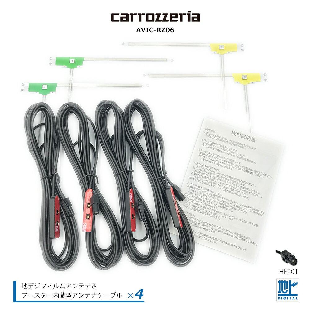 カーナビアクセサリー, アンテナ  AVIC-RZ06 4 4CH 2014 L HF201 carrozzeria