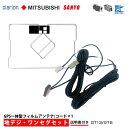 地デジ ワンセグ サンヨー 【 NV-HD832DT 】 GPS一体型 フィ...
