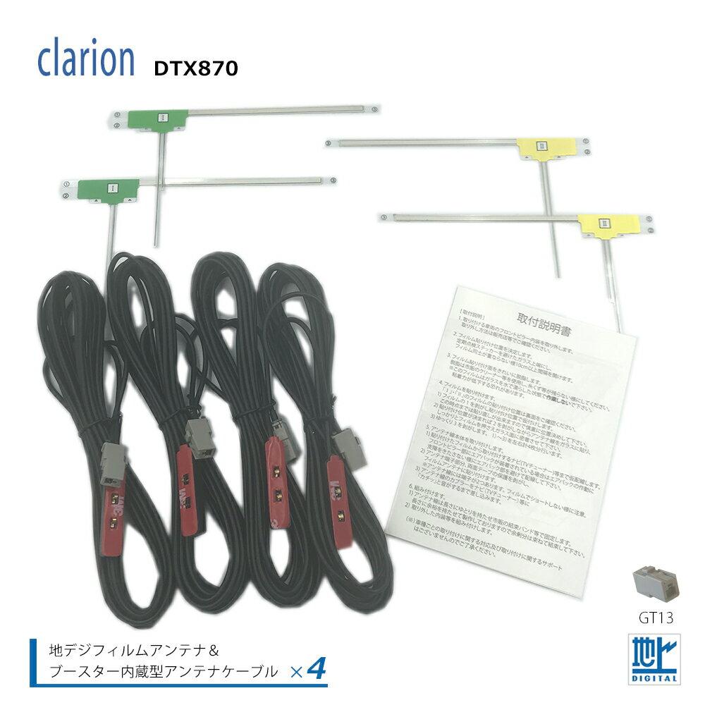 カーナビアクセサリー, アンテナ  DTX870 4 4CH 2007 L GT13 Clarion