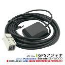 汎用 高感度 GPSアンテナ クラリオン NX111 clarion GT5 汎用...