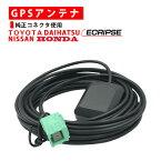 汎用 高感度 GPSアンテナ イクリプス AVN687HD 汎用GPSアンテナ GPSアンテナ GPS受信 緑色 角型アンテナ端子 ECLIPSE