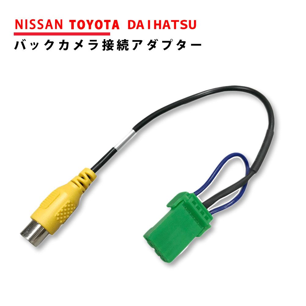 カーナビ・カーエレクトロニクス, バックカメラ  HS309-A NISSAN TOYOTA DAIHATSU CCA-644-500