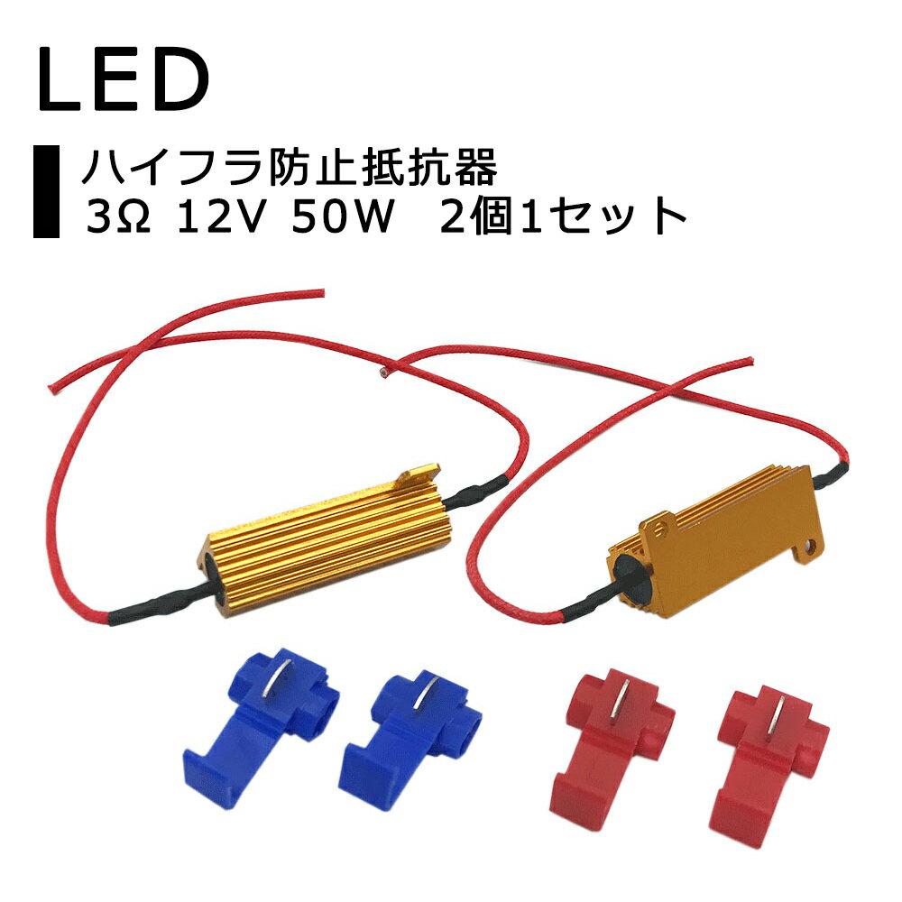 抵抗器 3Ω ウィンカー ハイフラ防止 ハイフラ防止抵抗器 3オーム 50W 3Ω LEDウインカーハイフラ防止抵抗器2個 エレクトロタップ付画像