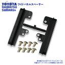 セリカ H11.9 〜 H18.4 トヨタ 汎用 市販 社外品 ワイドパネ...