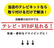 走行中にテレビが見れるトヨタダイハツメーカーオプションナビ対応純正ナビ対応走行中TVテレビキャンセラーテレビキットTVキットテレナビキットTOYOTADAIHATSU
