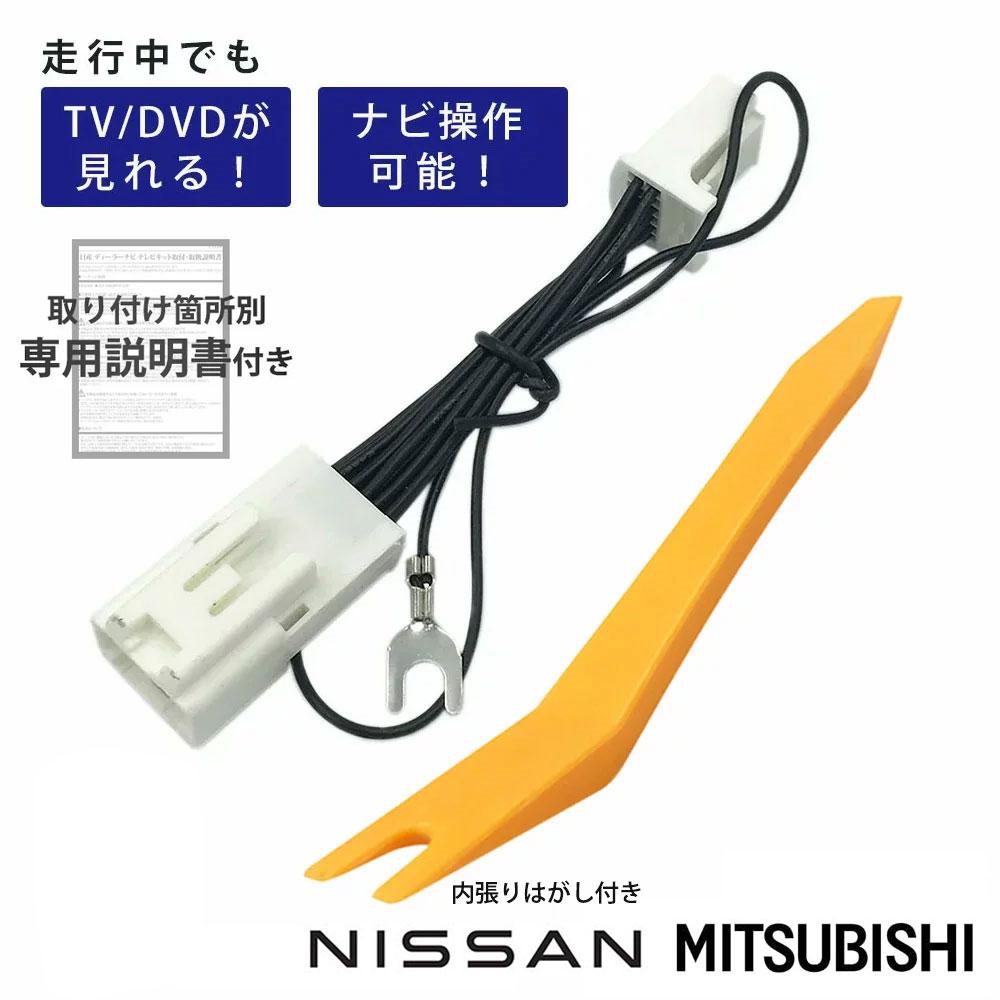 カーナビアクセサリー, その他  MM517D-W 2017 NISSANtvtv