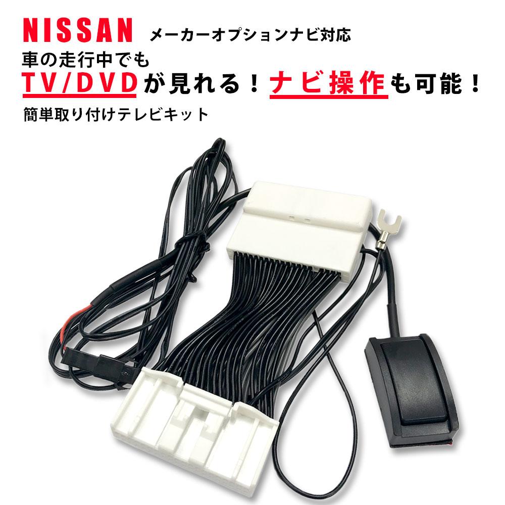 カーナビアクセサリー, その他  H22.12H24.11 ZE0 TV DVD TV NISSAN