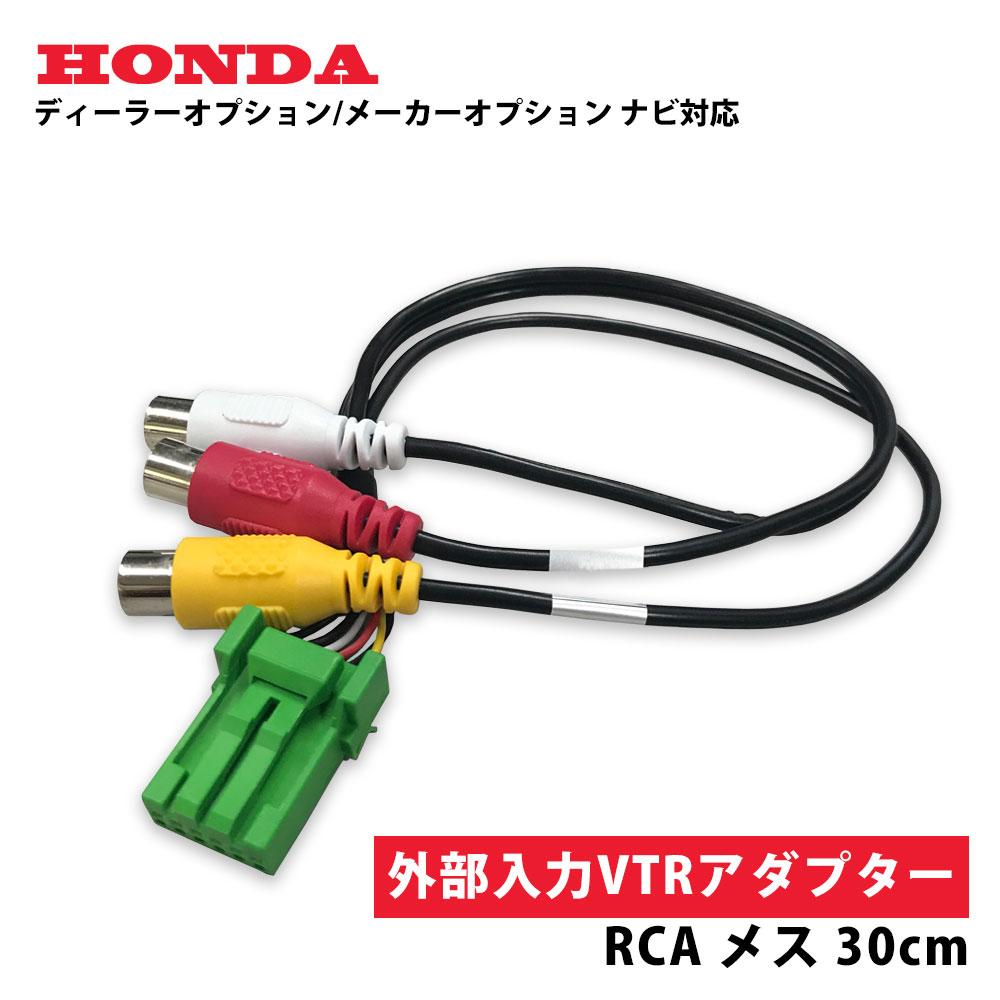 カーナビ・カーエレクトロニクス, その他  HONDA H14.10H20.12 CL7 VTR 30cm 0.3m RCA DVD