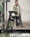 《送料無料》オーブステッキミリタリー(折りたたみ杖/日本製)杖ステッキおしゃれなデザインポップ迷彩機能的
