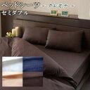 【送料無料】ベッドシーツ ボックスシーツ セミダブル 120×200×33cm サテン織り クレモナ 綿100% 日本製【P2】