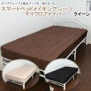 【送料無料】ベッドシーツ 敷きパット ベッドパット クイーン クィーン スマートベッドメイキング シーツ マイクロファイバー ボックスシーツ 160x200x32cm 吸湿発熱綿【P2】