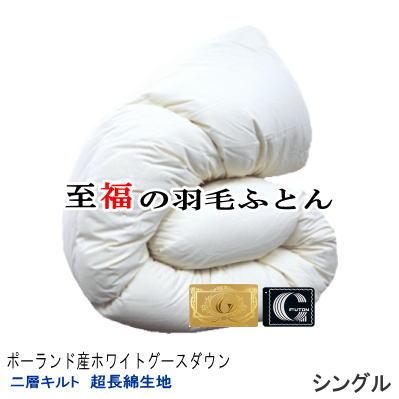 寝具>羽毛布団>至福の羽毛布団>ロイヤルゴールドラベル