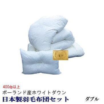 【送料無料】布団セット ダブル ポーランド産ホワイトダウン ロイヤルゴールド 日本製 羽毛布団 敷布団 枕【P2】