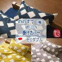 掛けカバー 掛け布団カバー セミダブル 日本製 国産 ののすて 颯 綿100% 洗濯可能【P2】