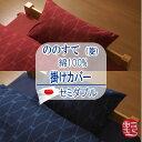 掛けカバー 掛け布団カバー セミダブル 日本製 国産 ののすて 菱 綿100% 洗濯可能【P2】