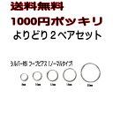送料無料 1000円ポッキリ よりどり2セット フープピアス リングピアス ノーマルタイプ シルバー925
