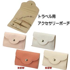 new style df8c3 610a7 ジュエリーケース 携帯用|小物入れ 通販・価格比較 - 価格.com