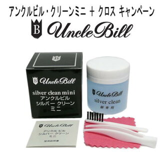 A silver polishing Uncle Building silver clean mini-50 ml (silver polishing) washings + sample mini-cross is with it