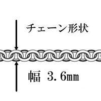 【送料無料】3.6mm/50cm存在感抜群!おしゃれなロールチェーン!シルバー925RL250