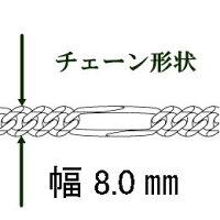 ◆送料無料◆【極太8.0mm/50cm】HIPUHOPU系フィガロチェーンチェーンネックレスFG265シルバー925製