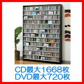 【送料無料】CDラック&DVDラック/CS1668-D。ダークブラウン。最大CD約1668枚、DVD約720枚。CD・DVD収納。CDディスプレイOK・転倒防止金具付き【収納家具/棚シェルフ/AV収納/AVラック/木製/金属製/SALEセール/オークス/AUX】