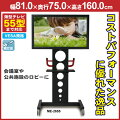 移動式テレビスタンド/ディスプレイスタンド/モニタワーエコノミー/26-55v型対応/ME-2655-a/エスディエス/SDS