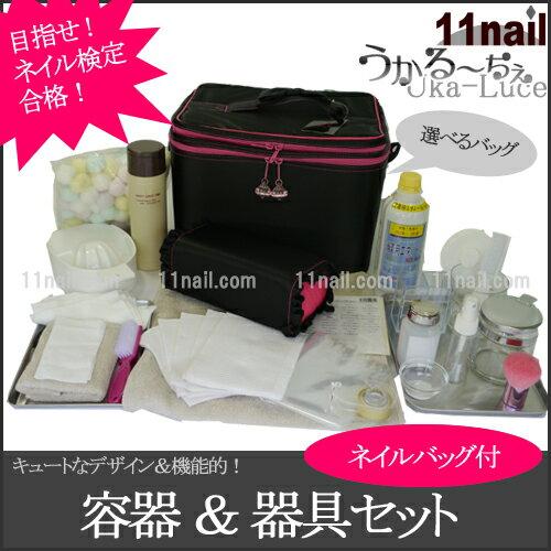 [ネイリスト検定用品]ケース容器&ツールセット【...