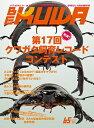送料無料!★代引き不可 絶版ビークワ65号 BE-KUWA65号