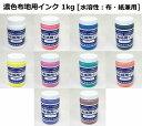 【水溶性スクリーンインク】濃色布地用インク(水溶性 布・紙兼...