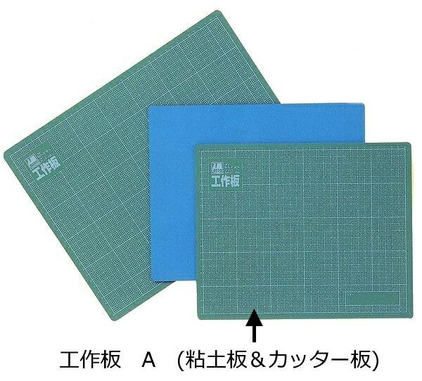 工作板 A (粘土板&カッター板)[26×32×0.3(cm)]