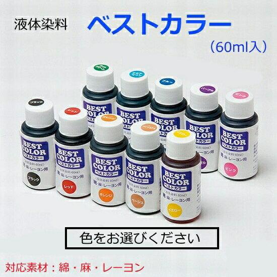 液体染料 ベストカラー 60ml 全10色(色をお選びください)