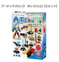 アーテックブロック ボックス112【ビビッド】(基本色) 112pcs、紙箱、作例集付(A3サイズ) 1