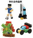 アーテックブロック ボックス112【ビビッド】(基本色) 112pcs、紙箱、作例集付(A3サイズ) 3
