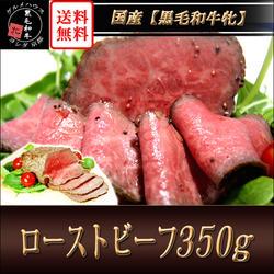 黒毛和牛 ローストビーフ350g ★洋風肉料理[10/13付]ランキング1位★送料無料 ソース付 和牛 ギ...