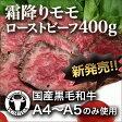 黒毛和牛 霜降りモモ ローストビーフ 400g【お中元】 ソース付 冷蔵便 ブロックでお届け 帰省みやげ あす楽 肉