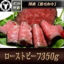 【御中元】 黒毛和牛 ローストビーフ350g メス牛 A4〜...